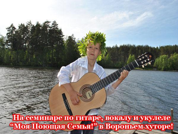 Вороний хутор_Алексей Подулов с веночком и гитарой на пирсе