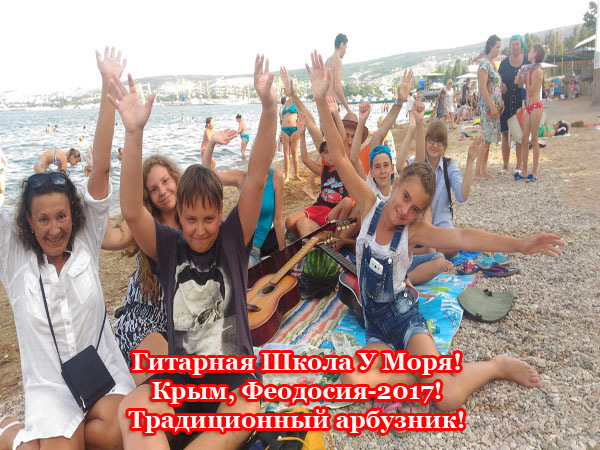 Гитарная школа у моря_10_арбузник