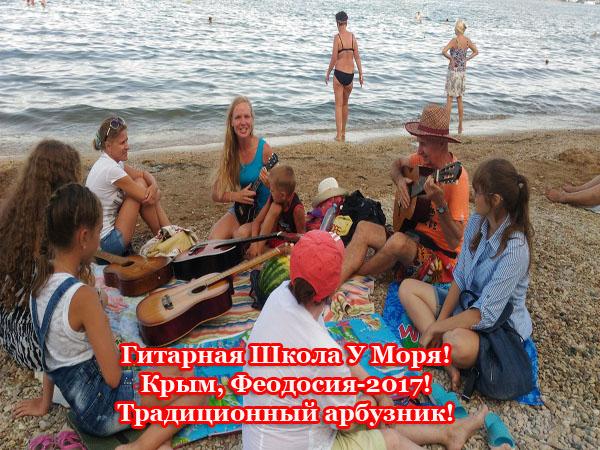 Гитарная школа у моря_10_арбузник_2