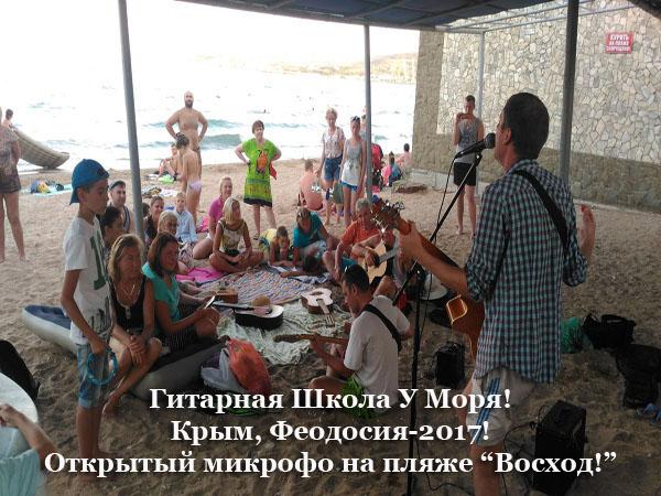 Гитарная школа у моря_11_арбузник_рок концерт на пляже copy