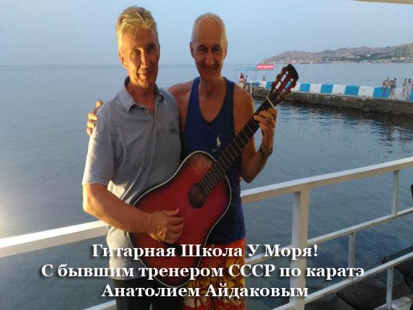 Гитарная школа у моря_12_с Айдаковым Анатолием copy