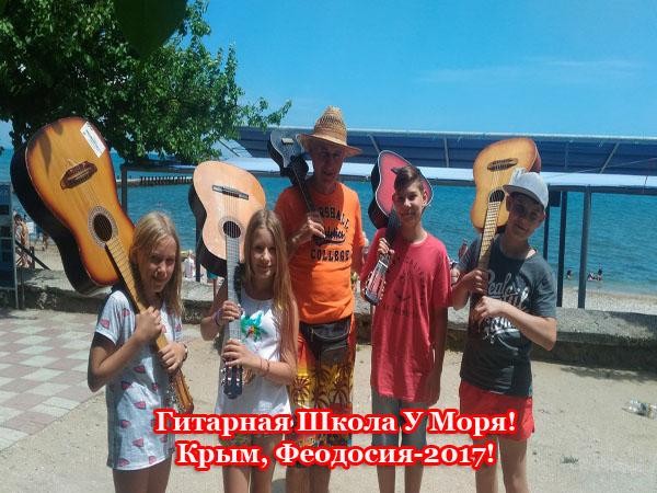 Гитарная школа у моря_4 copy