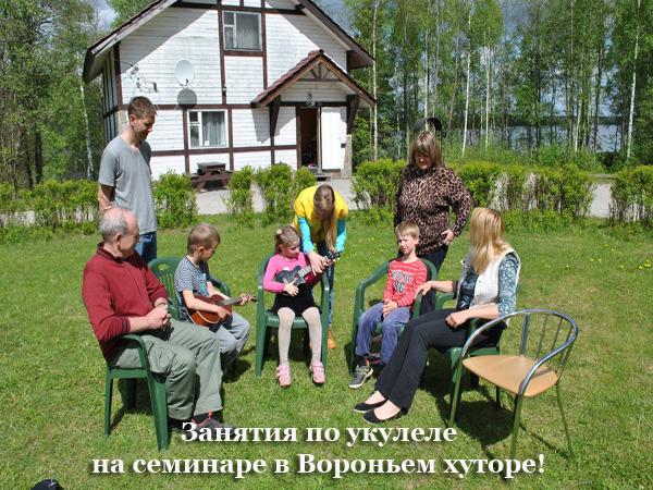 Юля _занятия по укулеле_Вороний хутор
