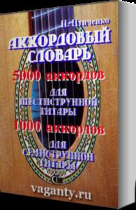 Аккордовый словарь 9_999