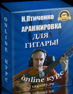 Аранжировка для гитары_999_999