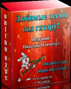 Любимые песни под гитару1