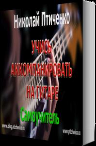 Учись аккомпанировать на гитаре9