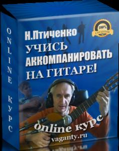 Учись аккомпанировать на гитаре_999_999