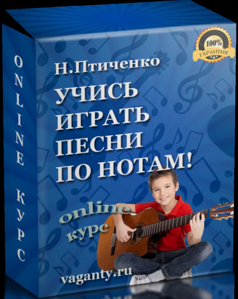 Учись играть песни по нотам_999
