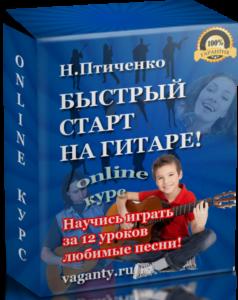 книга в 3d_для Быстрый Старт На Гитаре__12 уроков_999_1_999