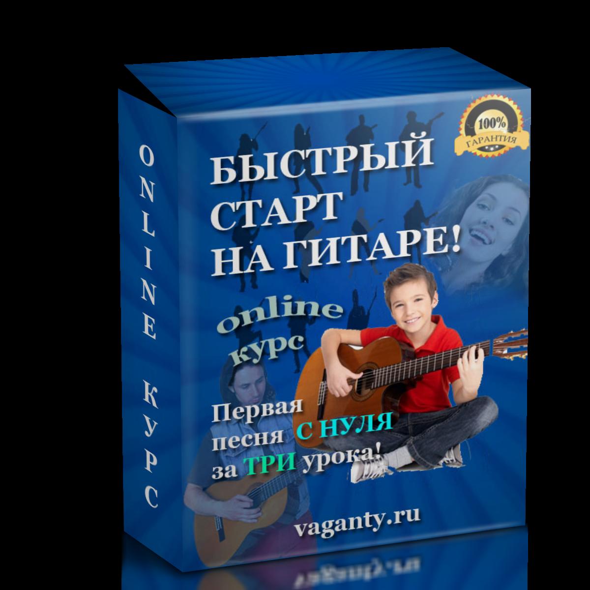 книга в 3d_для Быстрый Старт На Гитаре_999