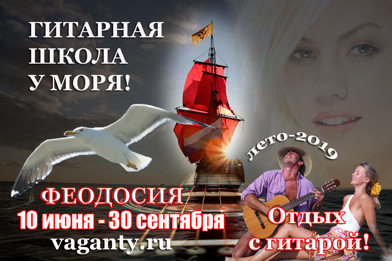 Гитарная школа у моря_лето 2019 copy